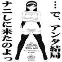 Occult Academy dj - …De、Anta Kekkyoku Nani shini Kitanoyo