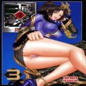 Dynasty Warriors dj - In Sangoku Musou