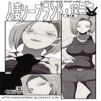 Dragon Ball Z dj - House Wife Soap Land - No. 18