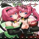 To Love-Ru Girls - Momo & Nana