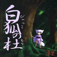 Shiro Kitsune no Mori