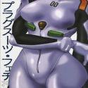 Neon Genesis Evangelion dj - Plug Suit Fetish