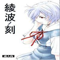 Neon Genesis Evangelion dj - Ayanami no Toki