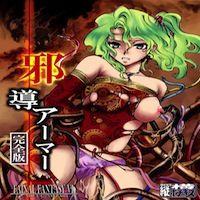 Final Fantasy VI dj - Jadou Armor