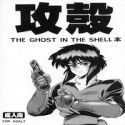 Ghost In The Shell dj - The Ghost in the Shell