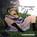 Alice in Wonderland dj - Fushigi no Kuni no Alice