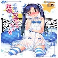 The Idolm@ster dj - I Can't Control Myself Because Chihaya Is Too Cute!!