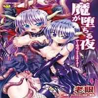 Ma ga Ochiru Yoru: Demonic Imitator