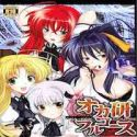 High School DxD dj - Oka-Ken Fullcourse