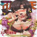 Suisei no Gargantia dj - Comic Garganten