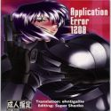 Ghost in the Shell dj - Application Error 1208