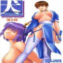 Dead or Alive dj - Inu / Intimacy