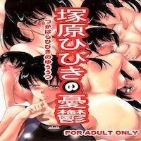 Amagami dj - The Melancholy of Tsukahara