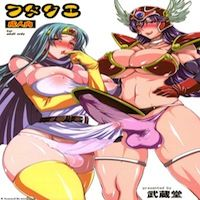 Dragon Quest dj - Futakue