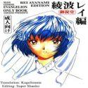 Evangelion dj - Ayanami Rei Hen