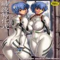 Evangelion dj - Ayanami Tokka-Shiki