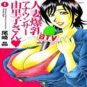 Hitozuma Bakunyuu Announcer Yuriko-san