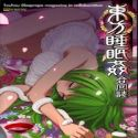 Touhou dj - Touhou Sleep Sex Anthology