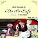 Touhou dj - Touhou Ukiyo Emaki Devil's Cafe