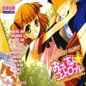 Onii-chan Control [Ecchi]