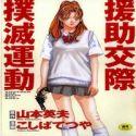 Enjokousai Bokumetsu Undou [Ecchi]