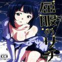Sword Art Online dj - Kuppuku no Sachi