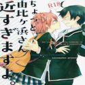 Yahari Ore no Seishun Love Come wa Machigatteiru dj - Wait a minute, you're getting too close, Yuigahama-san