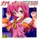 Hayate no Gotoku! dj - The Class President's Daily Life
