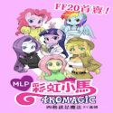 My Little Pony dj - MLP 4koma