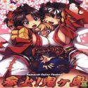Ragnarok Online dj - Sanjou! Onigashima