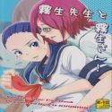 Futari wa Precure Splash Star dj - Kiryuu Sensei to Kiryuu-san!
