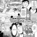 Seikimatsu kara no Houkentaiiku