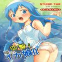Shinryaku! Ika Musume dj - Attack! Neighbourly Squid Girl!!