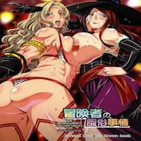Dragons Crown dj - The Adventurer's Circumstances For Prostitution