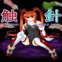 Shokushin - Needle Rape