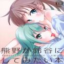 Kantai Collection dj - A Book Where Kumano Does What She Wants to Suzuya