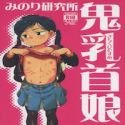 Kichikubi Musume