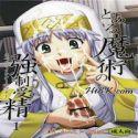 Toaru Majutsu no Index dj - Toaru Majutsu no Kyousei Jusei