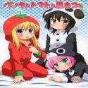 Yuru Yuri dj - Panda to Tomato to Kuroneko to