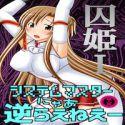 Sword Art Online dj - Toraware Hime