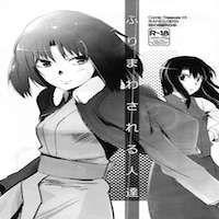 Kara no Kyoukai dj - Furimawasareru Hitotachi