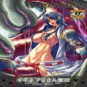 Monster Hunter dj - Gigi Nebula-san Musou