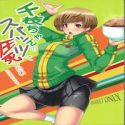 Persona 4 dj - I Wanna Pound Chie through her Leggings