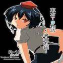 Touhou Project dj - Touhou TS Monogatari - Shameimaru-hen