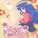 Lucky Star dj - Kona-chan ni Oshiri Ijirareru Hon