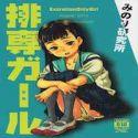 Haisetsu Senmon Girl [Scat]