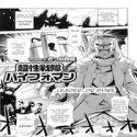 Nyotaika! Paradise dj - Chousei Sentai Baifoman