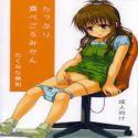 To Love-Ru dj - Tappuri Tabegoro Mikan