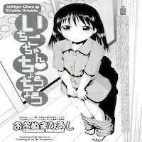 Ichigo-Chan Choro-Choro