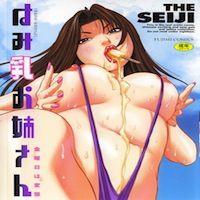Hamichichi Onee-san